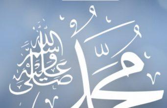 Wasiat sedekah Rasulullah kepada Ali bin Abi Thalib
