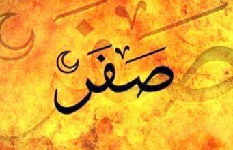 Rasulullah membatalkan kepercayaan kesialan bulan Shafar.